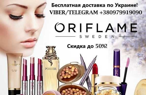 Косметика, парфюмерия Oriflame. Скидка до 50%! Бесплатная доставка!