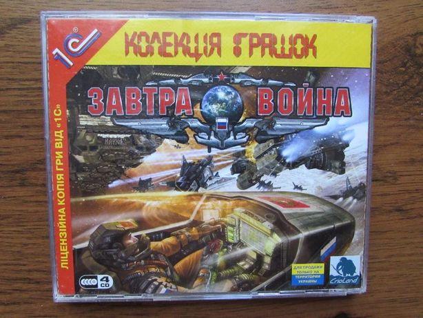 "Компьютерная игра ""Завтра война"" на 4-х CD"