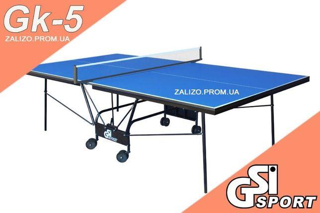 Стол теннисный Gk-5 +ПОДАРОК. Теннис настольный Тенісний стіл тенисный