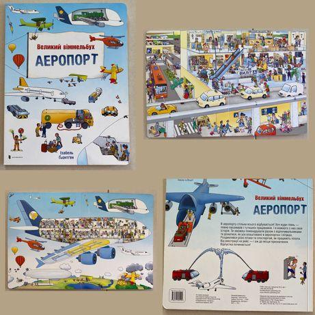 Книга «Великий віммельбух Аеропорт»