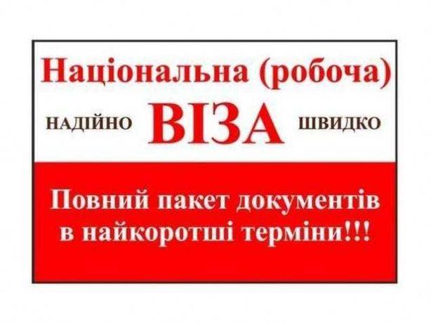 Приглашения в Польшу! Запрошення в Польщу! Виза в Польшу! Приглашения
