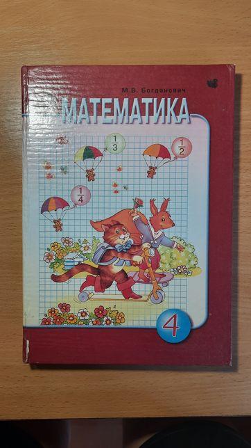 Математика 4 клас Богданович