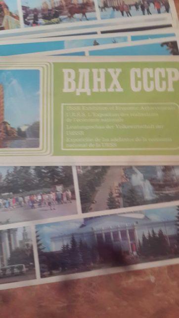 Продам комплект из 15 шт. цветных открыток 1977 года ВДНХ СССР