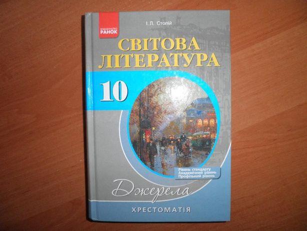Світова література Столій І.Л. 10 клас