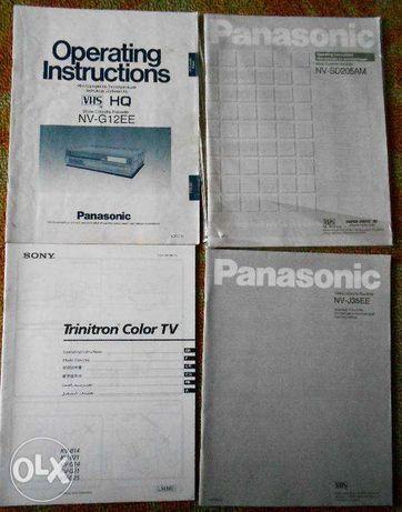 Продам (обменяю) комплект мануалов для видеотехники SONY, PANASONIC