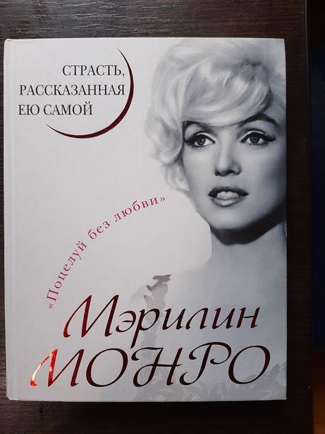 Книга Мерилин Монро
