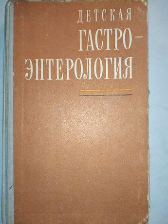 Детская гастроэнтерология 1978