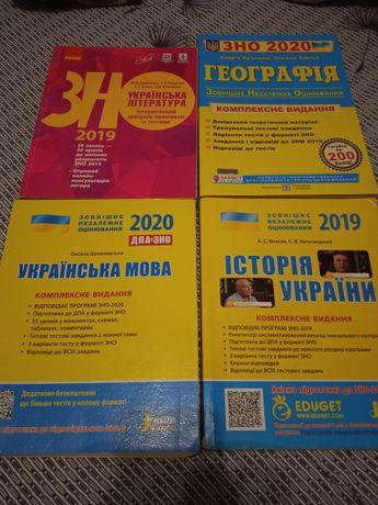 Книги по ЗНО 2019-20