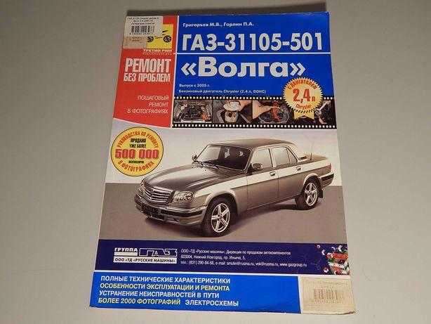 Книга по ремонту и эксплуатации ГАЗ-31105-501. ВОЛГА.