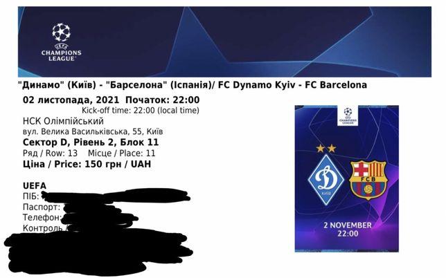 Продам два квитка на матч Динамо - Барселона