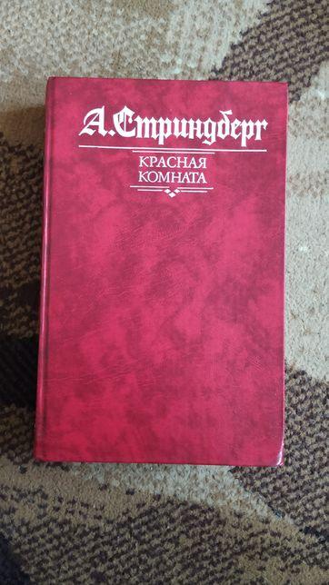 Книга Красная комната (Стриндберг)
