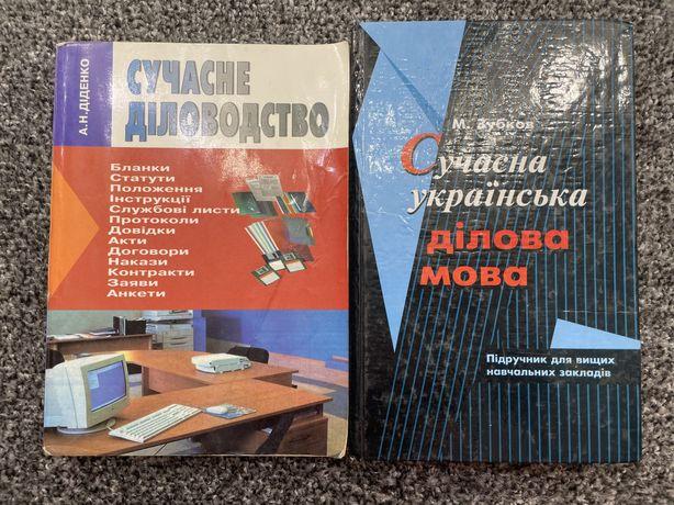 Киниги по украинскому языку