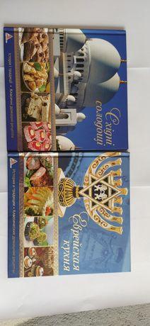 Книги с рецептами Восточной и Европейской кухни.