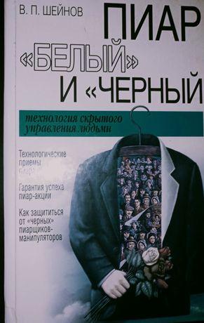 "Книга - Пиар ""белый"" и ""чёрный""."