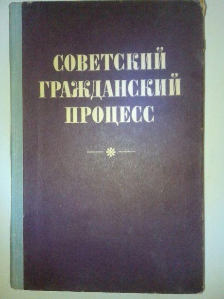 Книга Светский гражданский процесс.