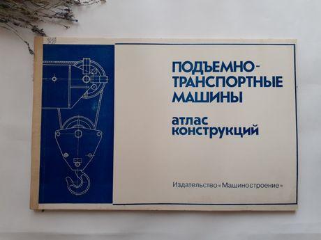 Подъемно-транспортные машины: атлас конструкций, 1987 (45 х 30 см)