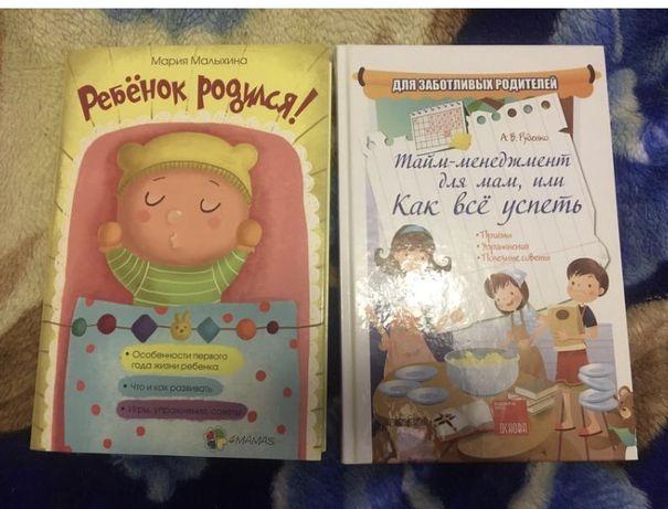 Книги для будущих мам ребенок родился