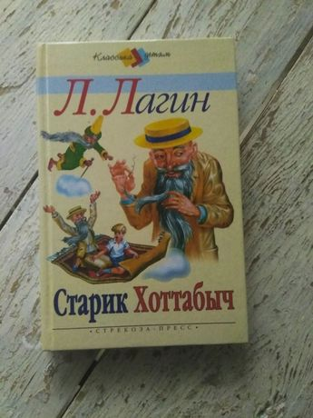 Книга «Старик Хоттабыч»