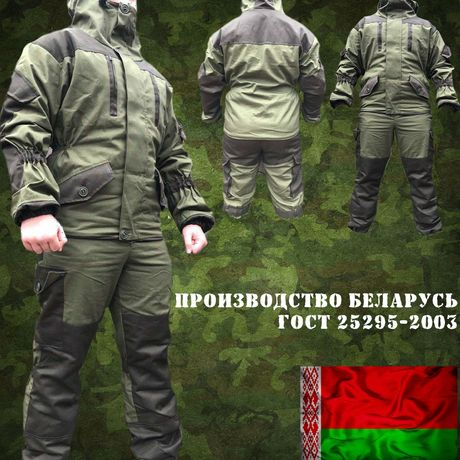 Костюм Горка 5 производство Беларусь для охоты,рыбалки и военных