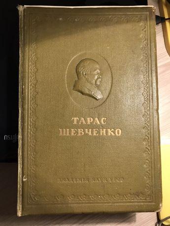 Собрание сочинений Тараса Шевченко Автобиография. Дневник