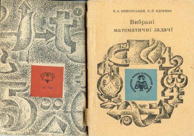В.А. Вищенський , М.Й. Ядренко - Вибрані математичні задачі