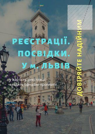 РЕЄСТРАЦІЯ прописка у м. ЛЬВІВ Регистрация г. ЛЬВОВ