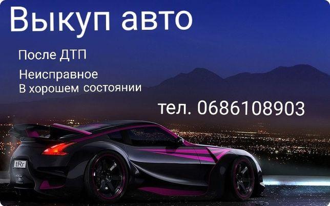 Выкуп авто Харьков Харьковская область любом состоянии