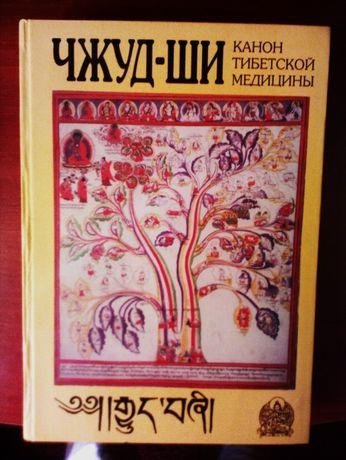 Чжуд ши Канон тибетской медицины