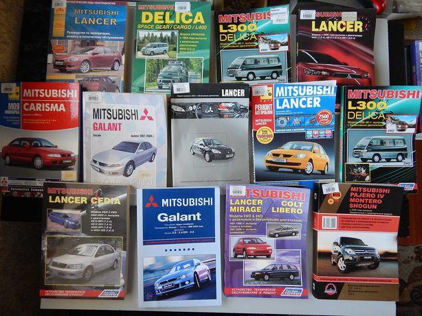 Книги по ремонту и эксплуатации автомобилей MITSUBISHI (цены разные)