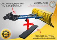 Отвал снегоуборочный ВС-2.5М + техпластина (МТЗ, ЮМЗ, відвал, лопата)