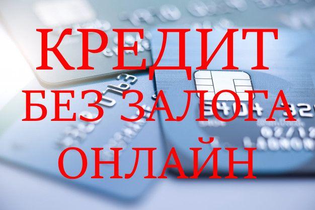 Кредит без залога, частный кредит, займ на карту, перекредитование МФО