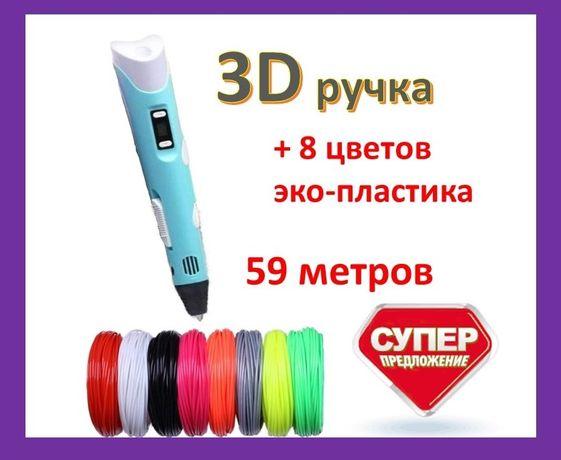 3D Ручка + 8 цветов ЭКО-пластика 59 м. Развивающие ПОДАРКИ для детей