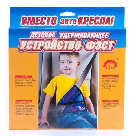 Авторемень детский