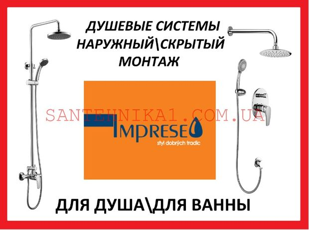 Душевая система IMPRESE Склад ( GROHE )