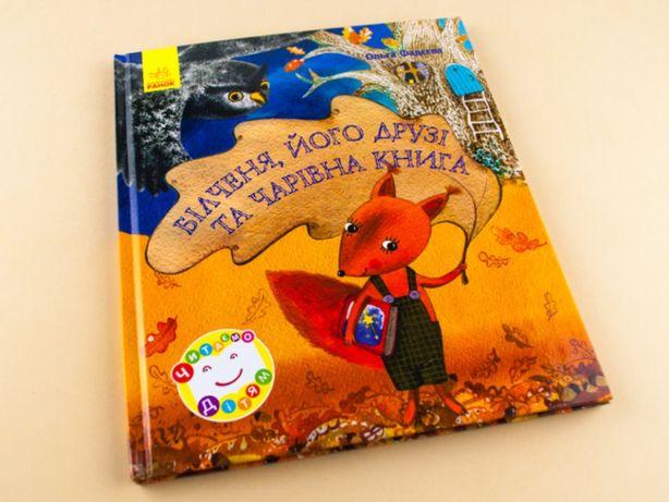 Білченя, його друзі та чарівна книга. Ольга Фадєева