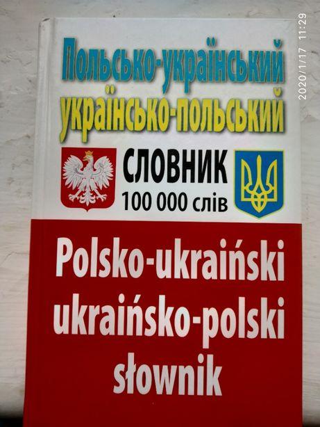 словарь польско-украинский украино - польский
