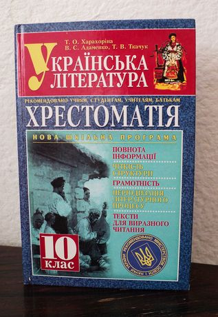 Украинская литература хрестоматия 10 класс, 1000 стр.