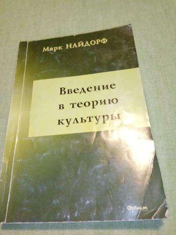 Введение в теорию культуры. Марк Найдорф. Курс лекций