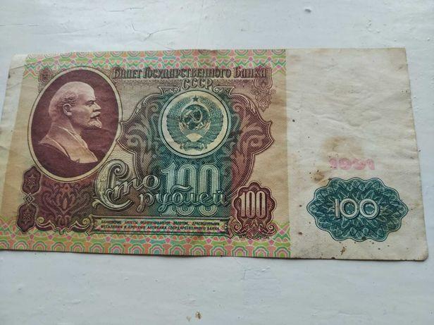 Купюра 100 рублей 1991год