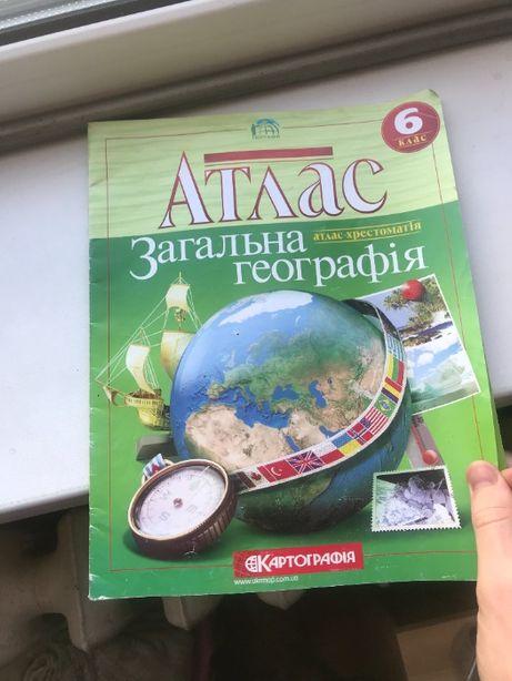 Атлас 6 клас Географія Хрестоматія \ География \ Загальна географія