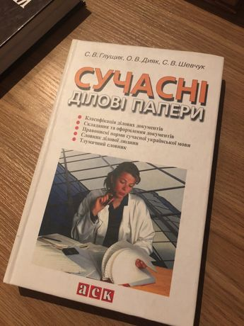 Пiдручник книга Сучаснi дiловi папери