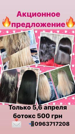 Ботокс нанопластика волос