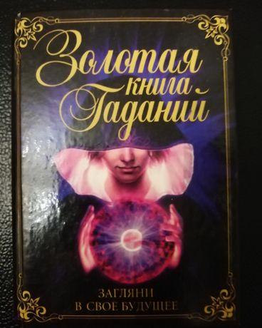 Книга для женщины