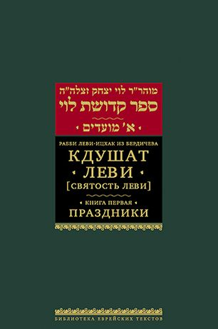 Кдушат Леви Святость Леви Кн 1 Праздники Иудаизм Хасидизм Каббала
