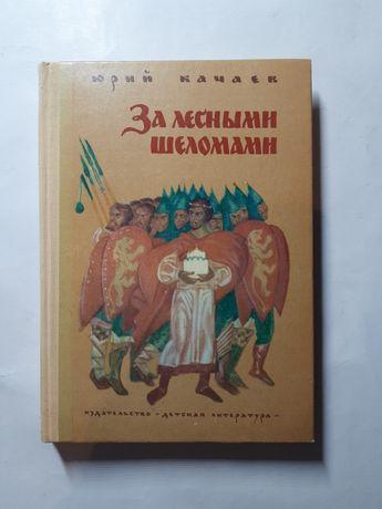 Ю. Качаев За лесными шеломами