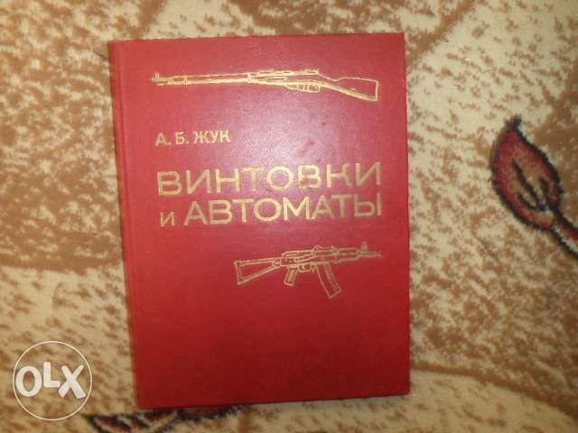 """книга Жук """"Винтовки и автоматы"""""""