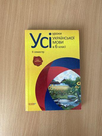 Усі уроки української мови 6 клас 2 семестр НОВА програма