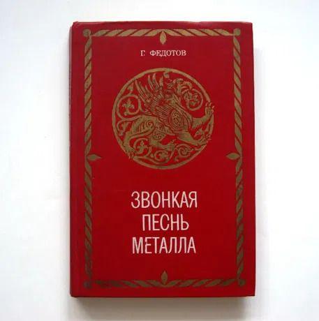 Г.Федотов.Звонкая песнь металла.