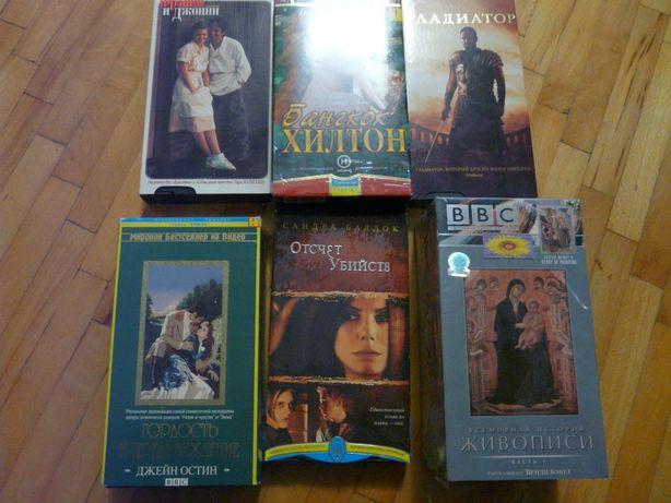 В Луганске продаю видеокассеты с фильмами