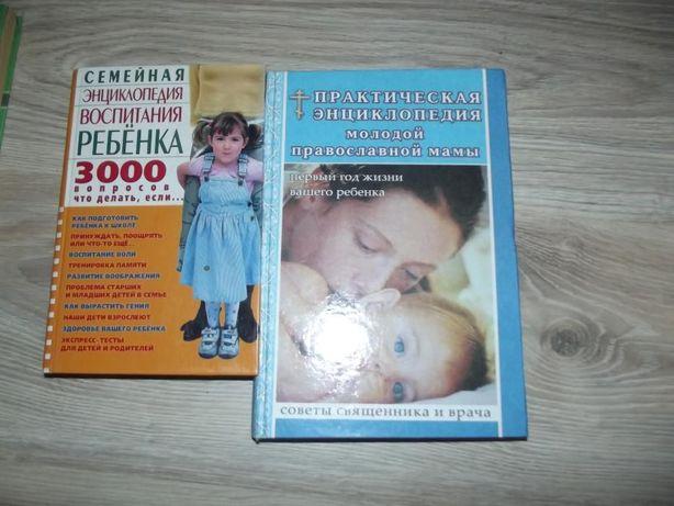 Продам 2 книжки воспитания ребёнка.